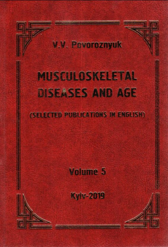Musculoskeletal diseases and age. Том 5.